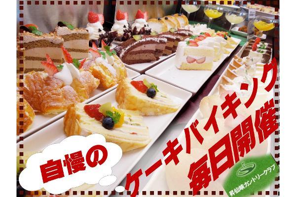 昇 仙 峡 カントリー クラブ